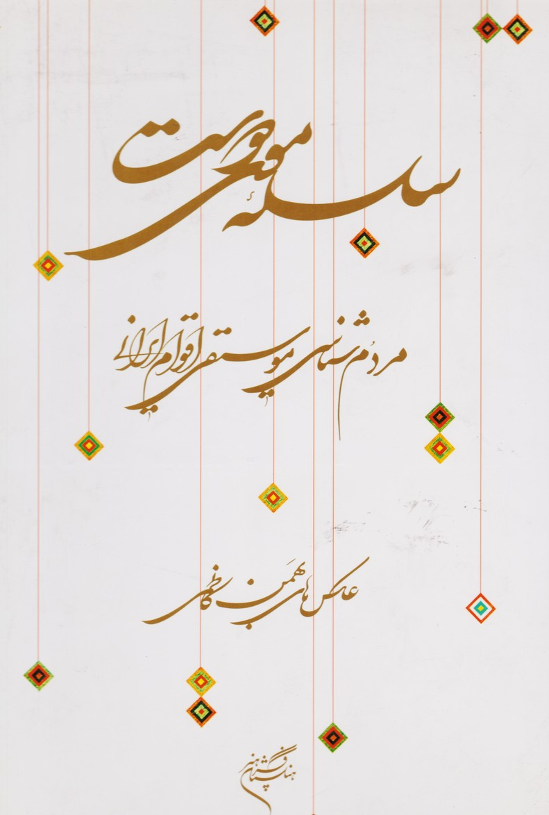 سلسله موی دوست : مردم شناسی موسیقی اقوام ایرانی
