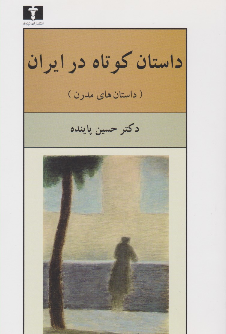 داستان کوتاه در ایران - داستان های مدرن (جلد دوم)