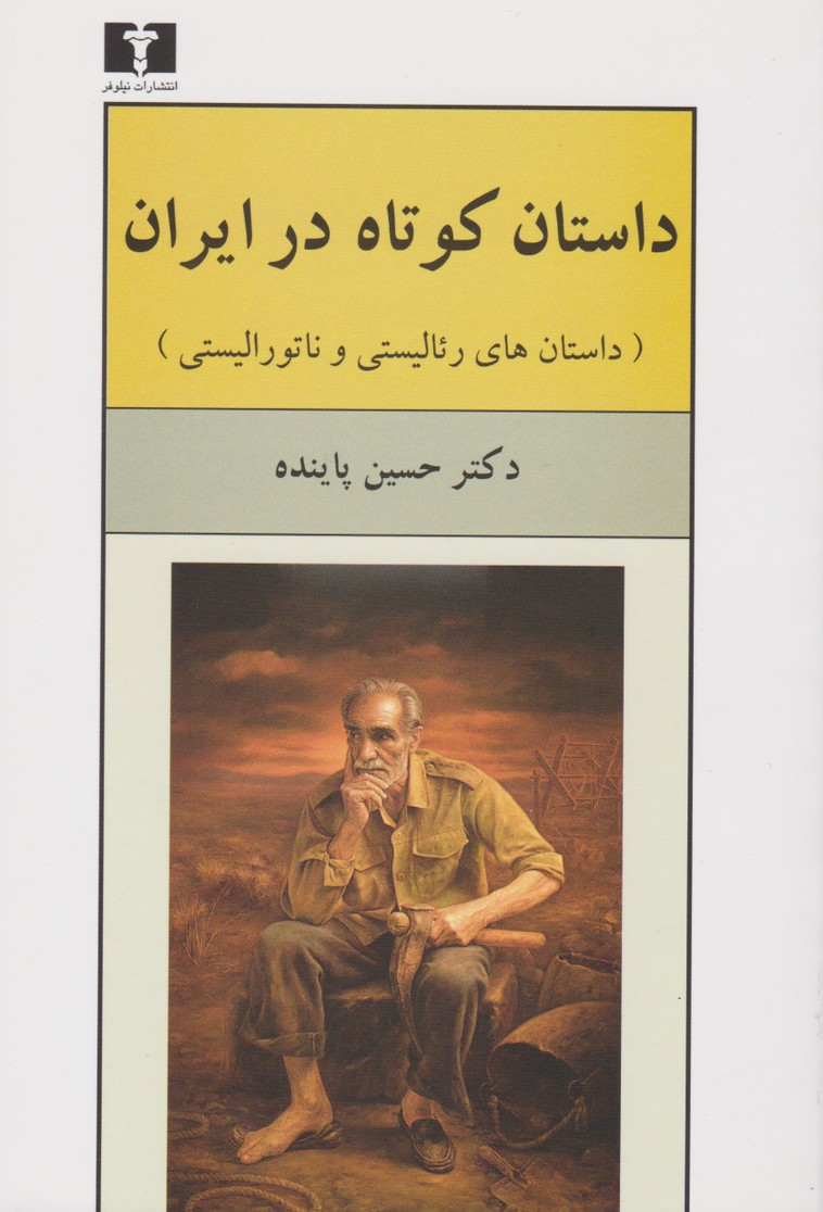 داستان کوتاه در ایران - داستان های مدرن (جلد اول)