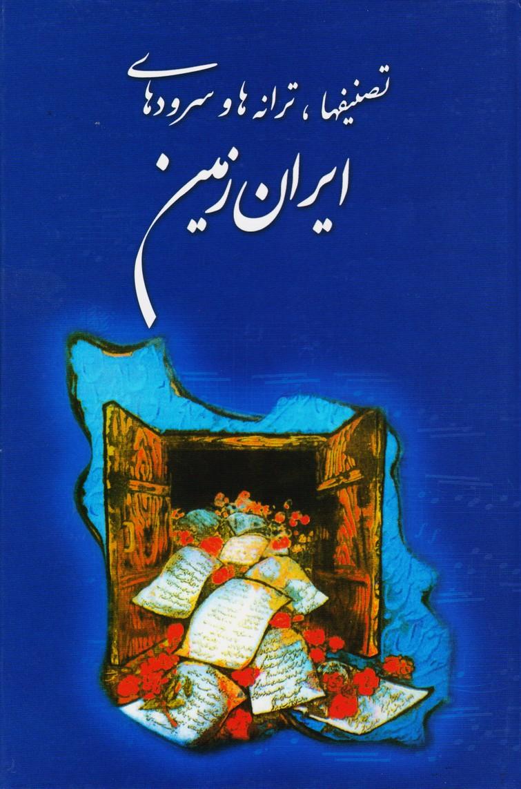 """تصنیف ها """"ترانه ها و سروده های ایران زمین"""
