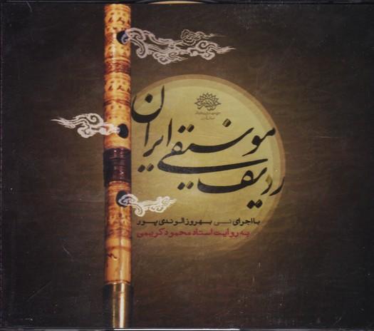 ردیف موسیقی ایران به روایت محمود کریمی (نی)