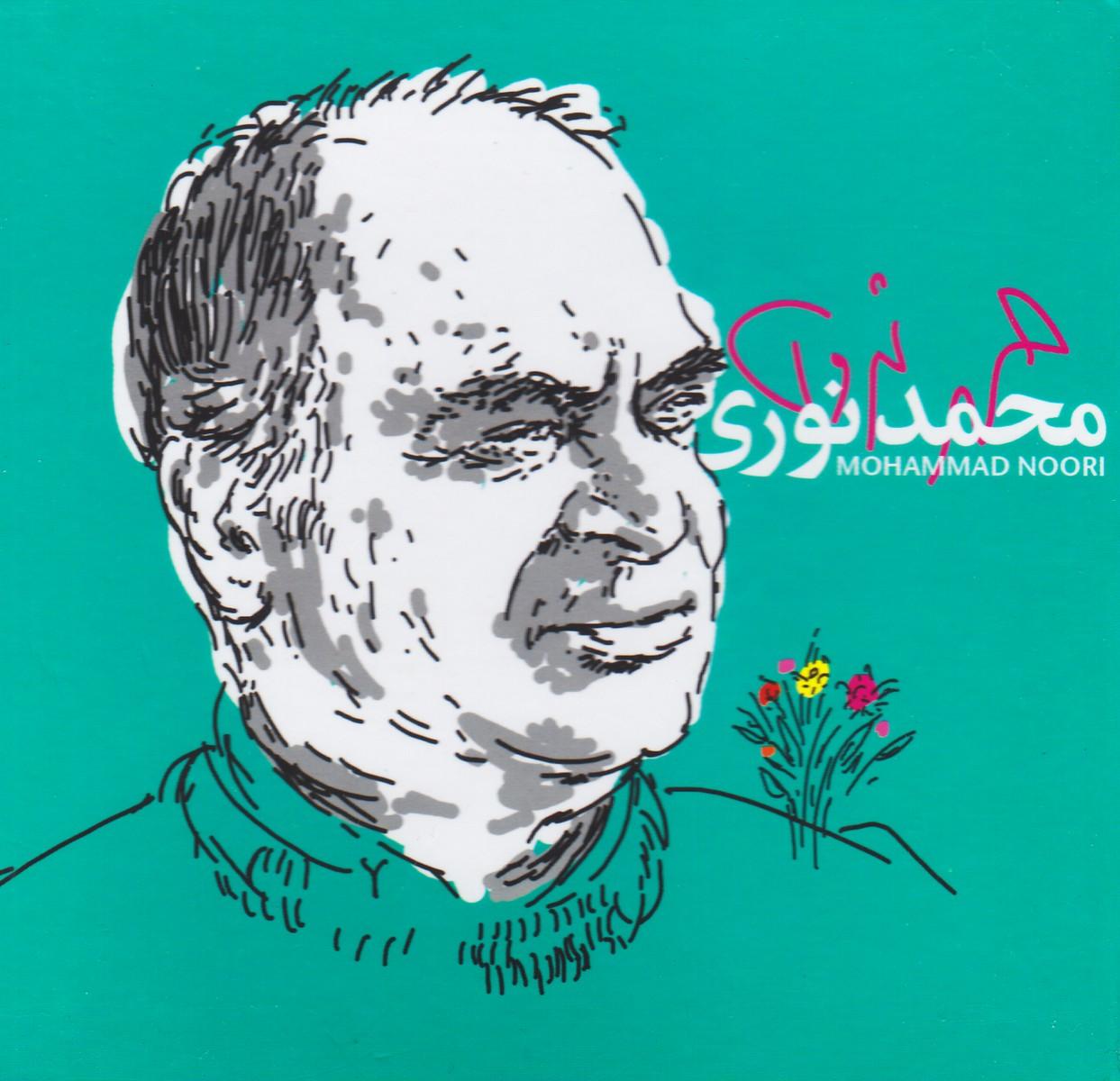 برگزیده آثار محمد نوری