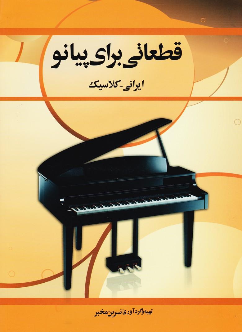 قطعاتی برای پیانو (ایرانی-کلاسیک)