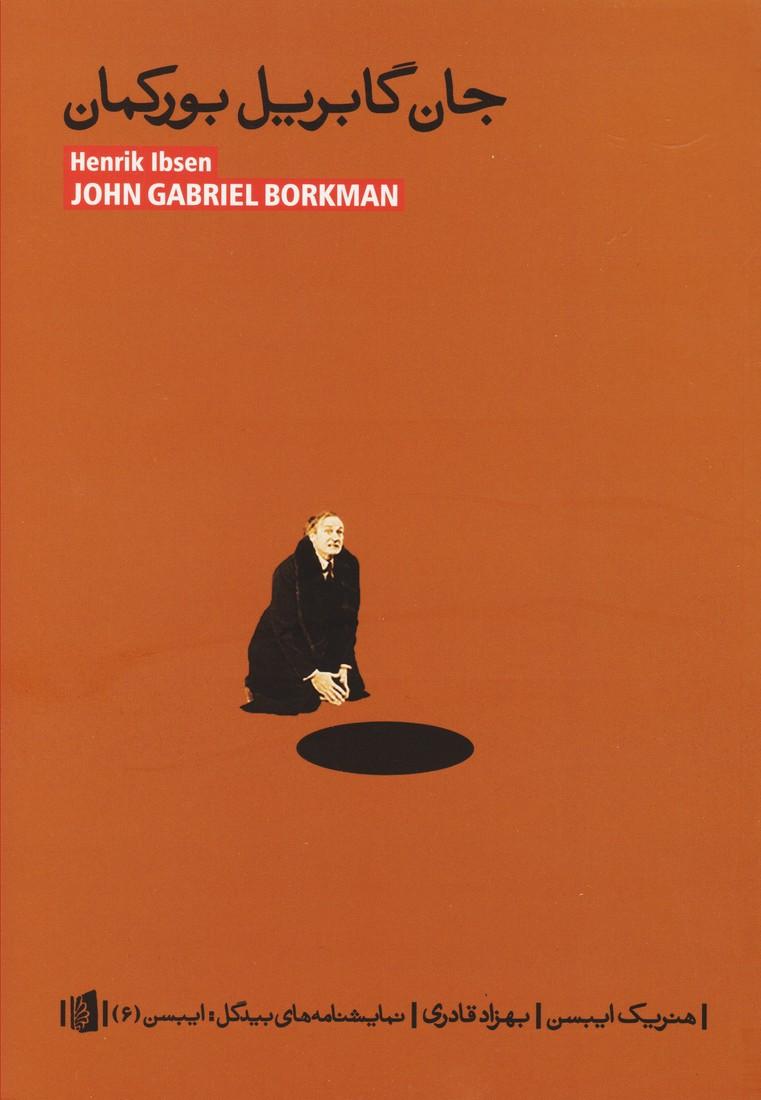 جان گابریل بورکمان (بیدگل)