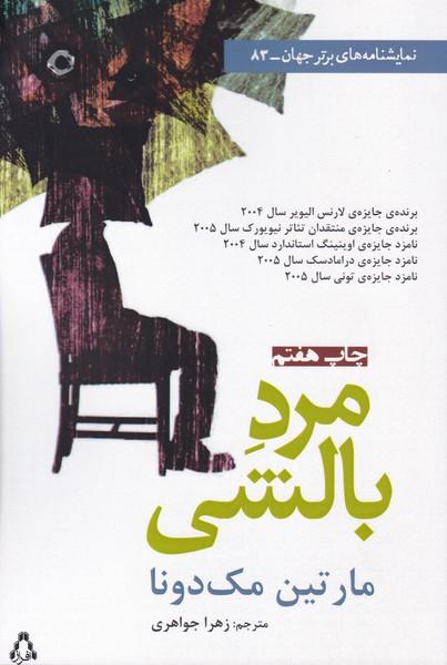 مرد بالشی (83)