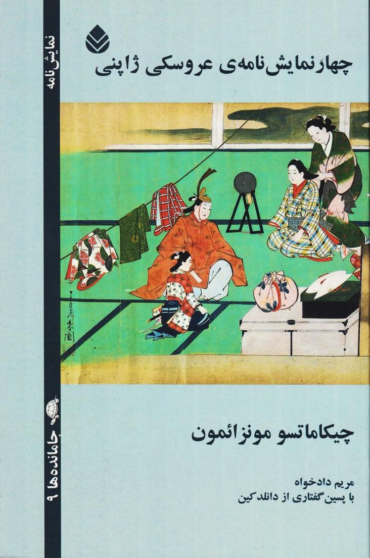 چهار نمایشنامه عروسکی ژاپنی