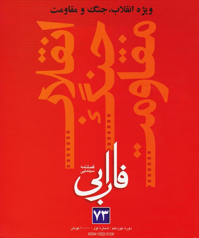فارابی (73) - ویژه انقلاب ، جنگ و مقاومت