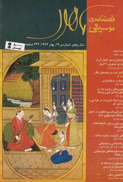 فصلنامه موسیقی ماهور 19