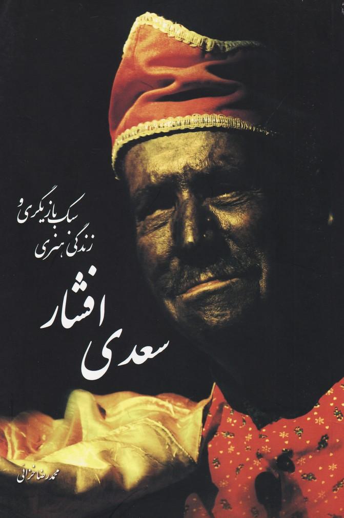 سبک بازیگری و زندگی هنری سعدی افشار
