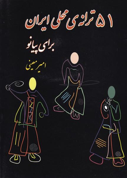 51 ترانه ی محلی ایران