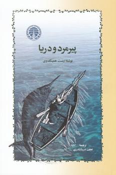 پیرمرد و دریا (خوارزمی)