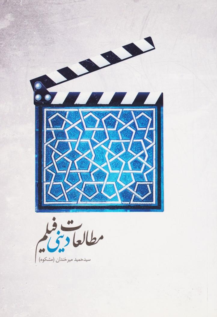 مطالعات دینی فیلم