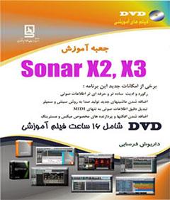 جعبه آموزش sonar x2/ x3