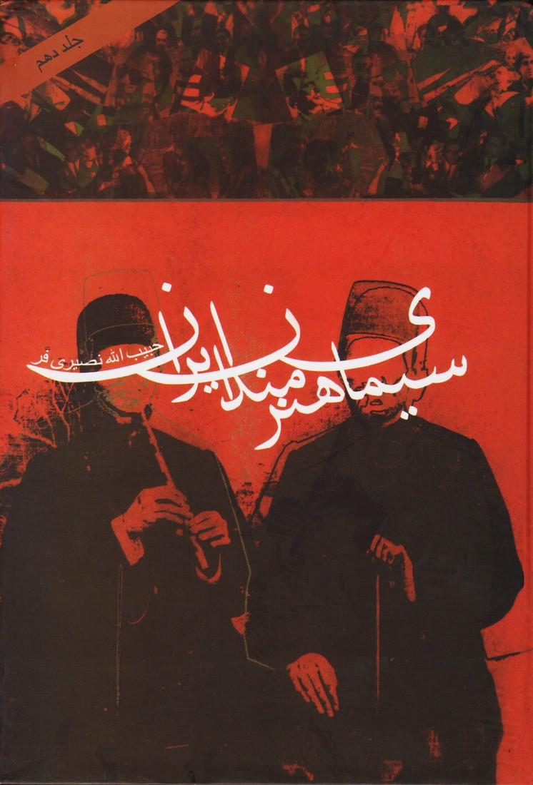سیمای هنرمندان ایران (جلد دهم)