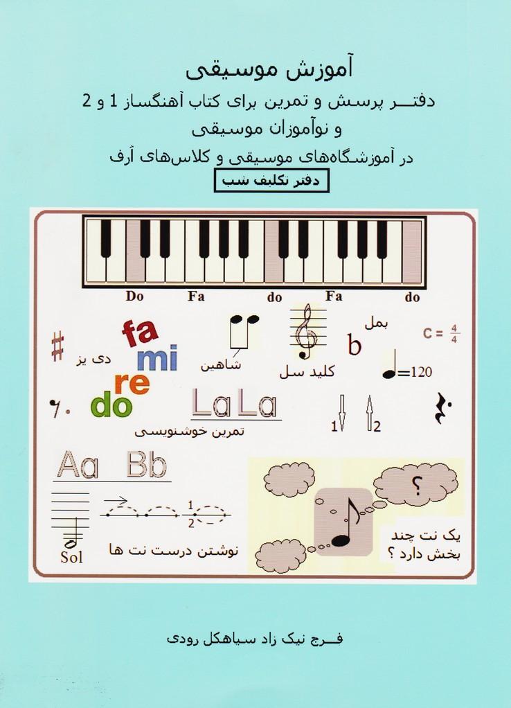 آموزش موسیقی (دفتر تکلیف شب)
