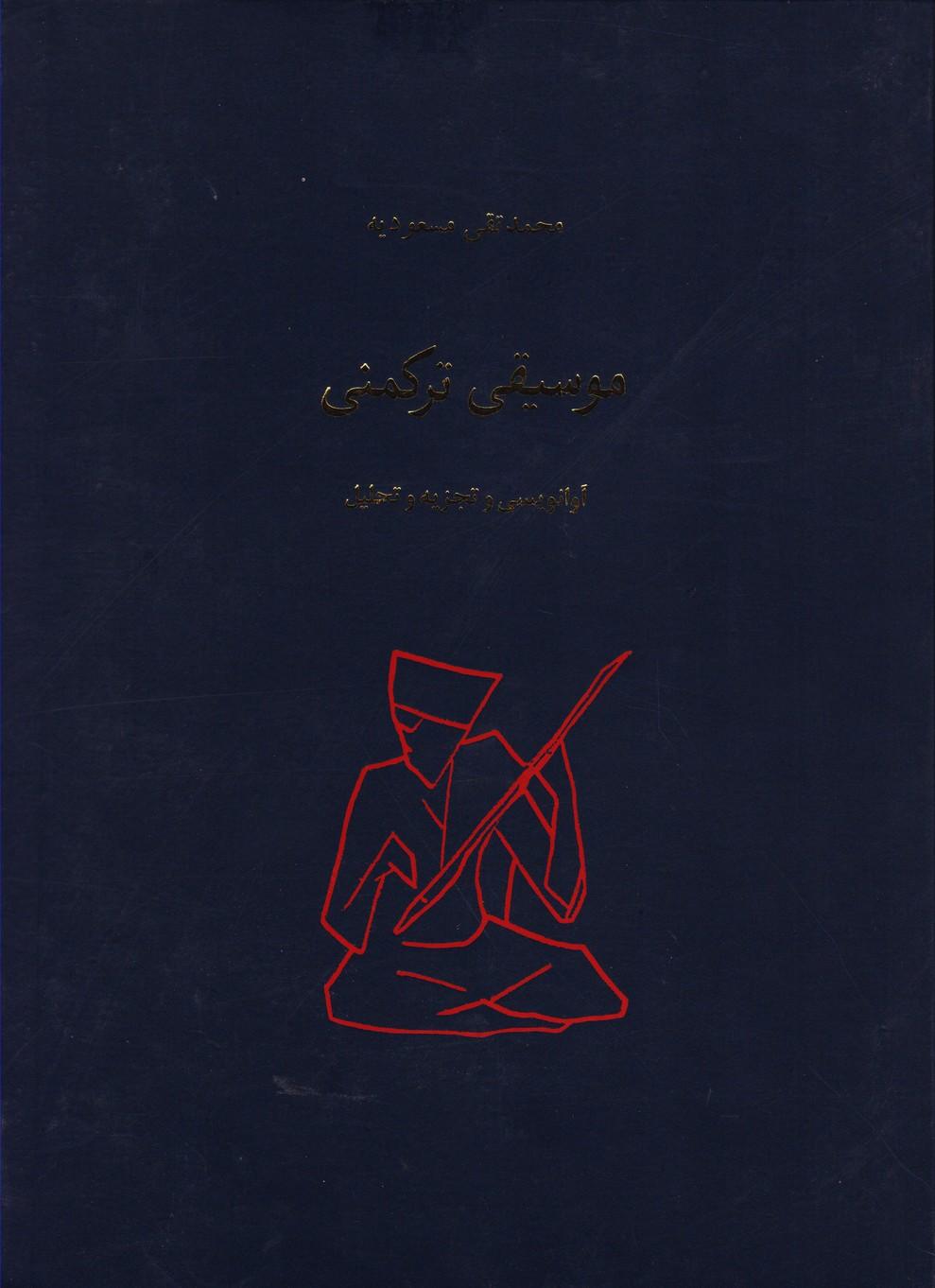 موسیقی ترکمنی (آوانویسی و تجزیه و تحلیل)