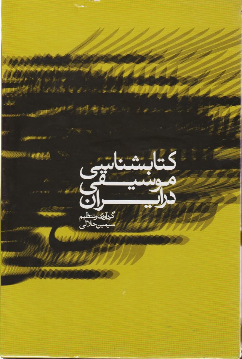 کتاب شناسی موسیقی در ایران