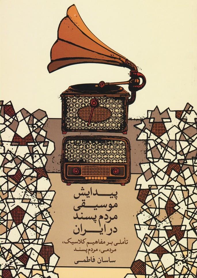 پیدایش موسیقی مردم پسند در ایران