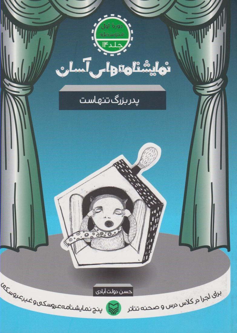 نمایشنامه های آسان جلد چهاردهم ویژه اول متوسطه : پدربزرگ تنهاست (فارسی)