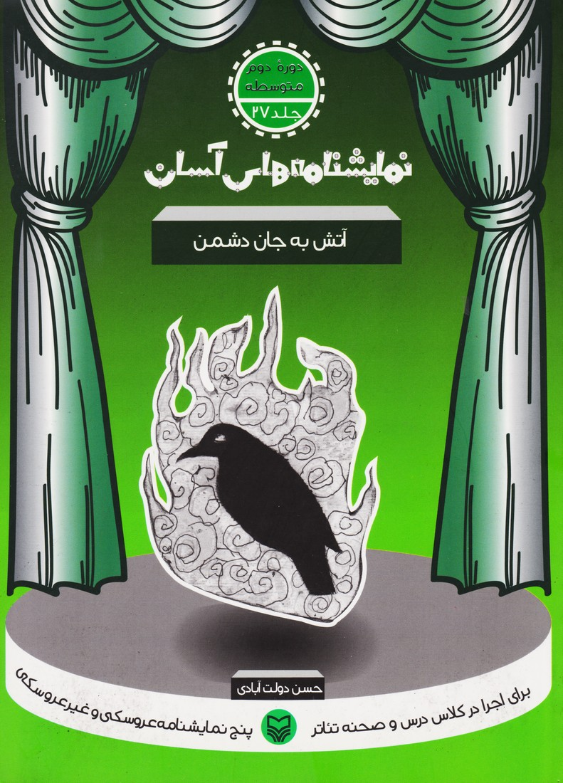 نمایشنامه های آسان جلد بیست و هفتم : آتش به جان دشمن (فارسی)