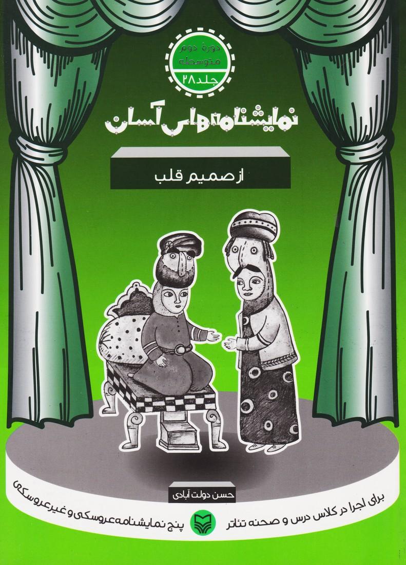نمایشنامه های آسان جلد بیست و هشتم ویژه دوم متوسطه : از صمیم قلب (فارسی)