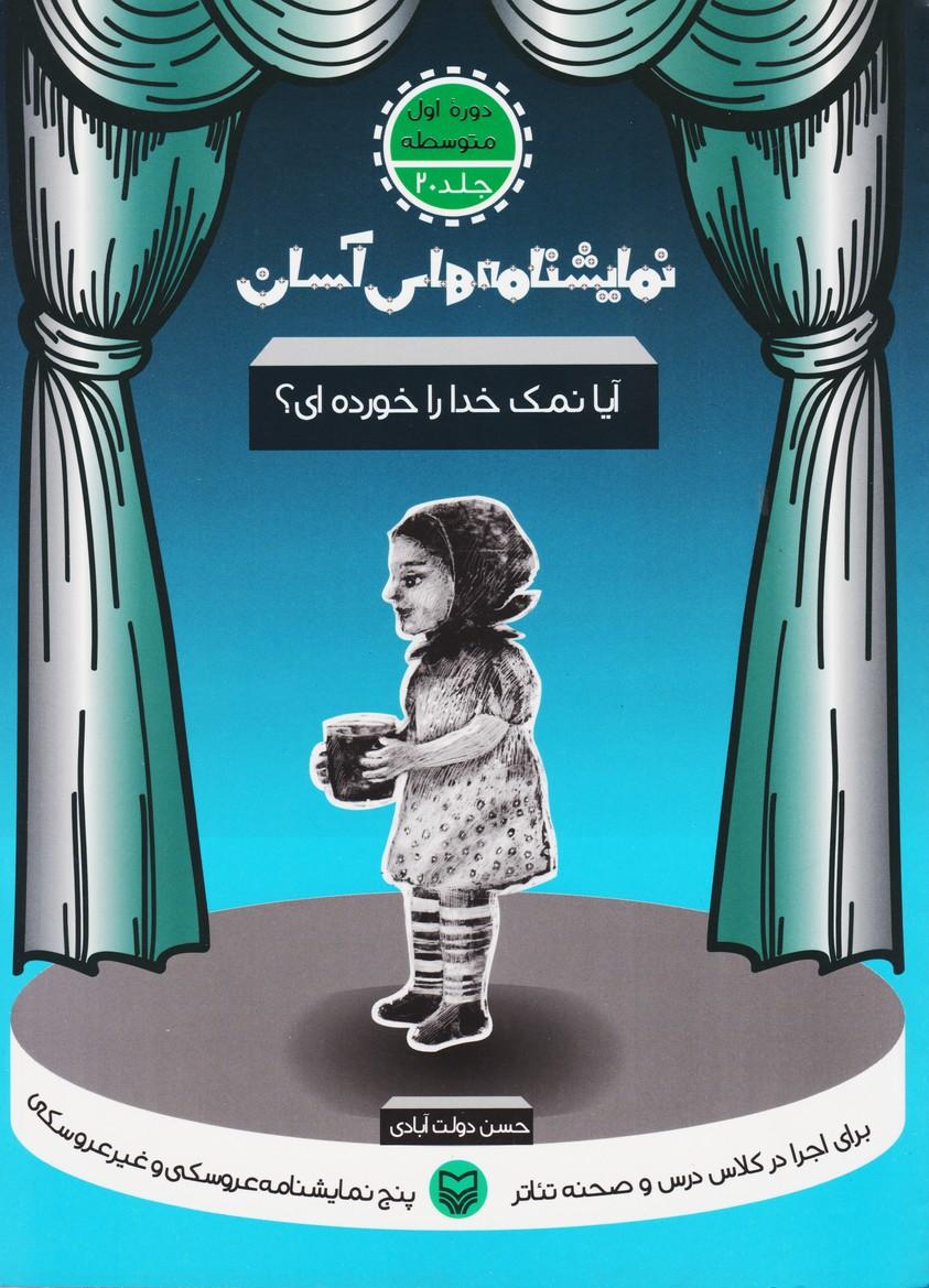 نمایشنامه های آسان جلد بیستم ویژه اول متوسطه : آیا نمک خدا را خورده ای (فارسی)