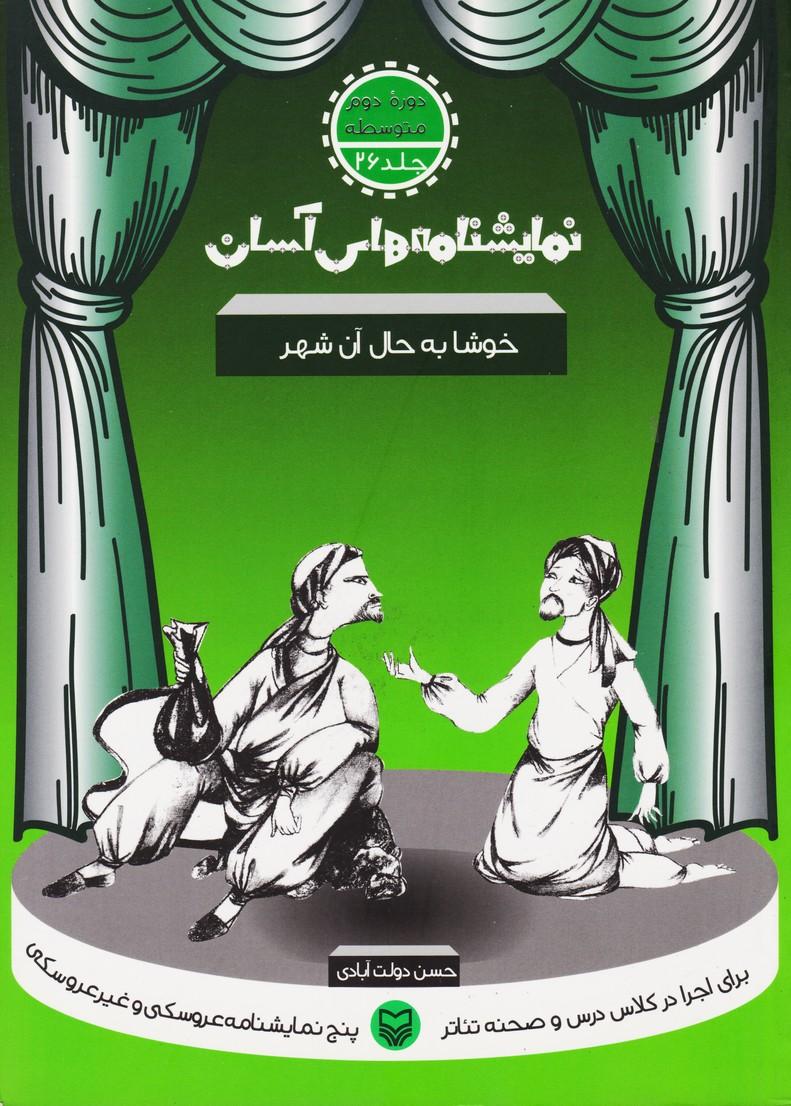 نمایشنامه های آسان جلد بیست و ششم ویژه دوم متوسطه : خوشا به حال آن شهر (فارسی)