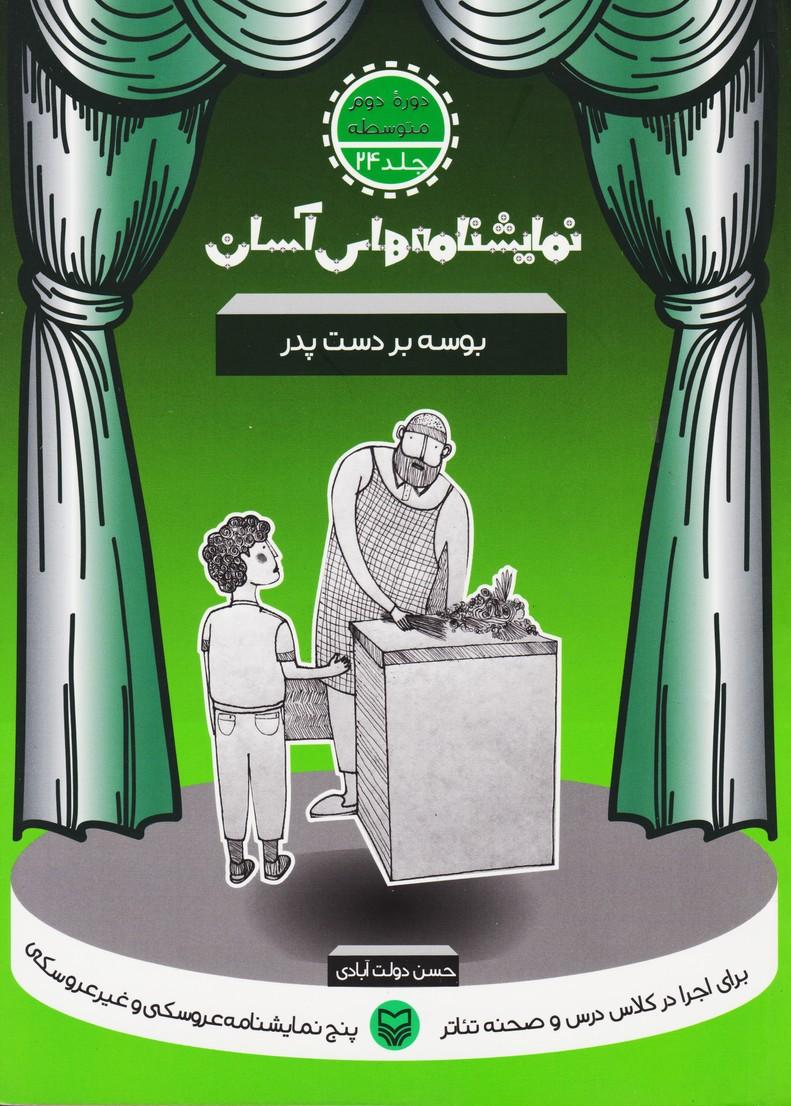 نمایشنامه های آسان جلد بیست و چهارم ویژه دوم متوسطه : بوسه بر دست پدر (فارسی)