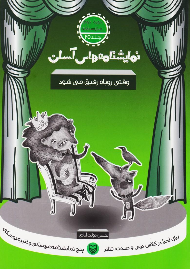 نمایشنامه های آسان جلد بیست و پنجم ویژه دوم متوسطه : وقتی روباه رفیق می شود (فارسی)