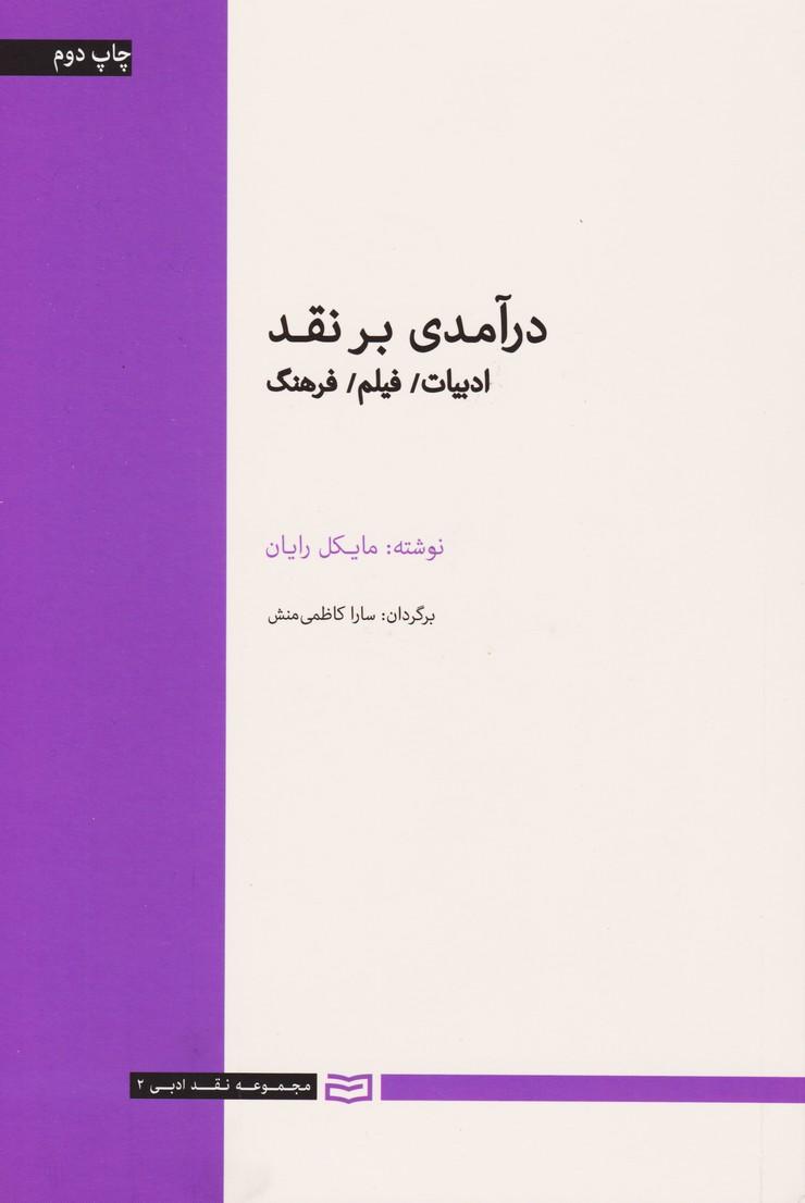 درآمدی بر نقد : ادبیات/ فیلم/فرهنگ