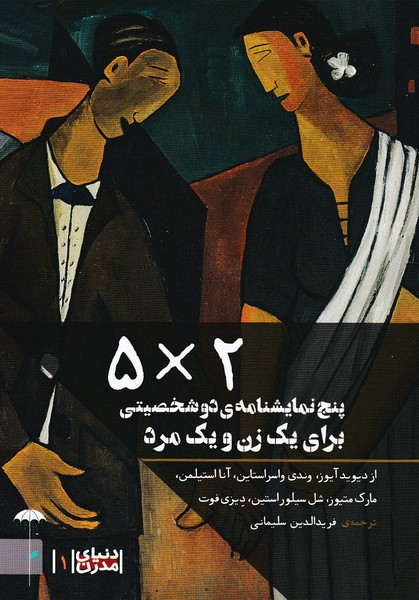 پنج ضربدر دو (1) : پنج نمایشنامه دو شخصیتی برای یک زن و یک مرد