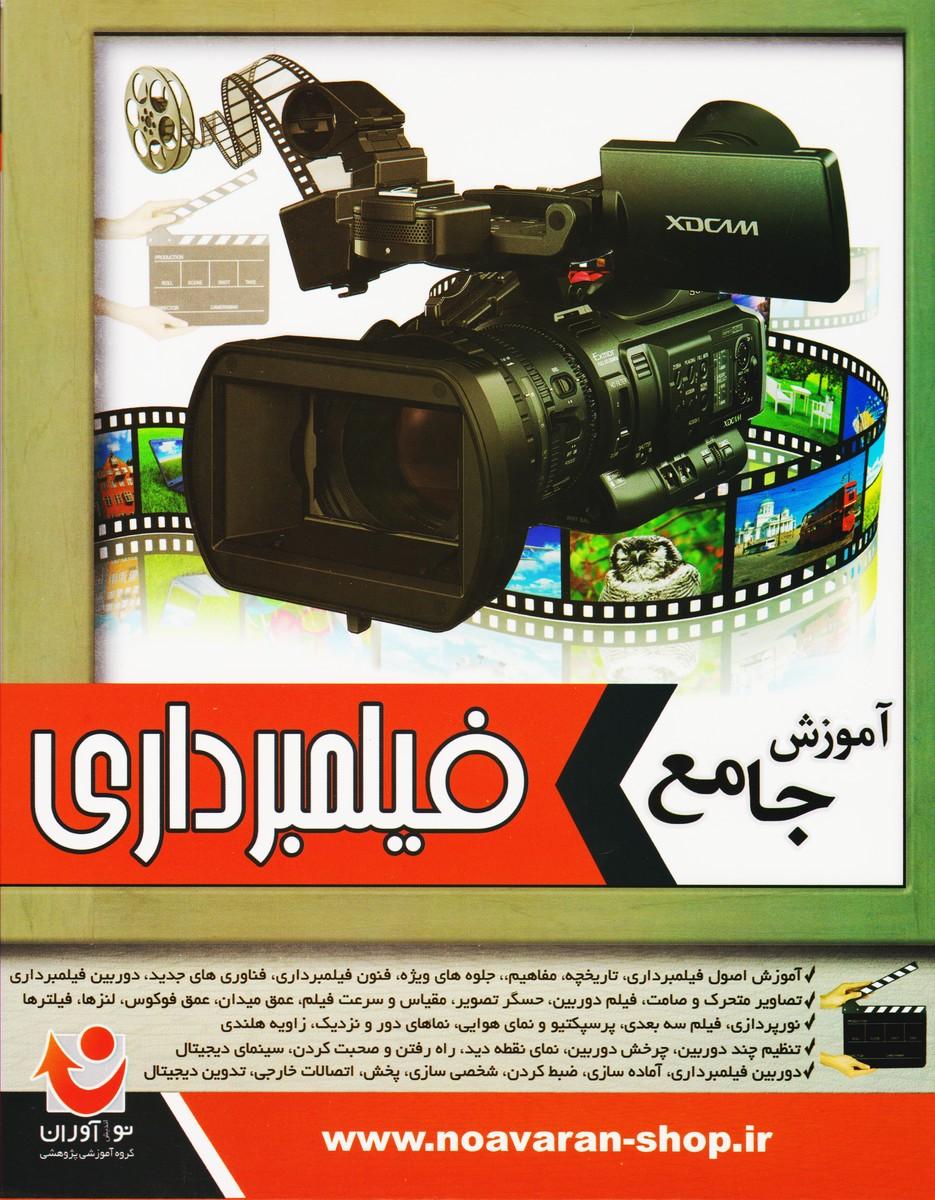 آموزش جامع فیلمبرداری (نرم افزار)