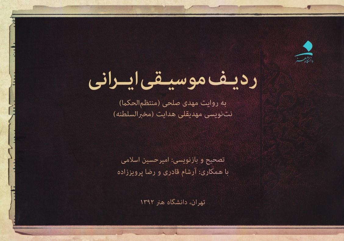 ردیف موسیقی ایرانی (منتظم الحکما)
