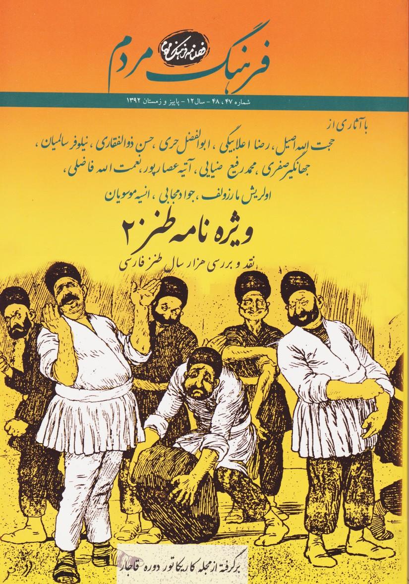 فصلنامه فرهنگ مردم (47،48) : ویژه نامه طنز2