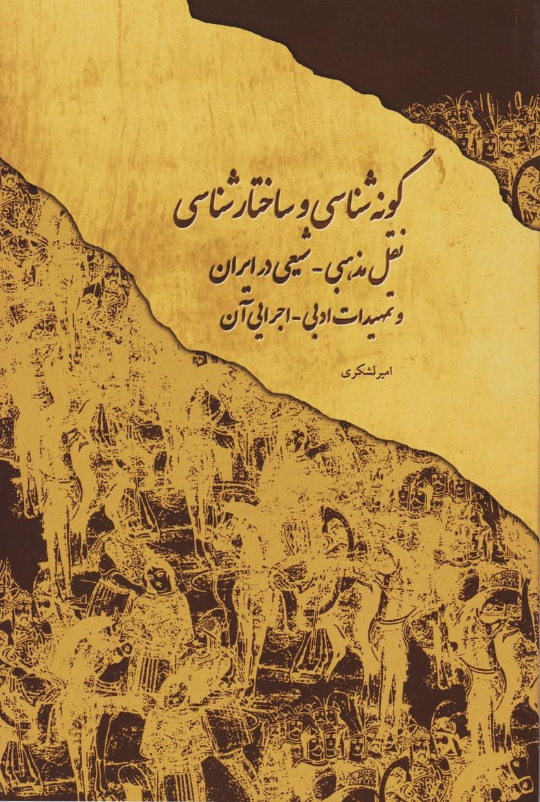 گونه شناسی و ساختارشناسی نقل مذهبی - شیعی در ایران و تمهیدات اجرایی آن