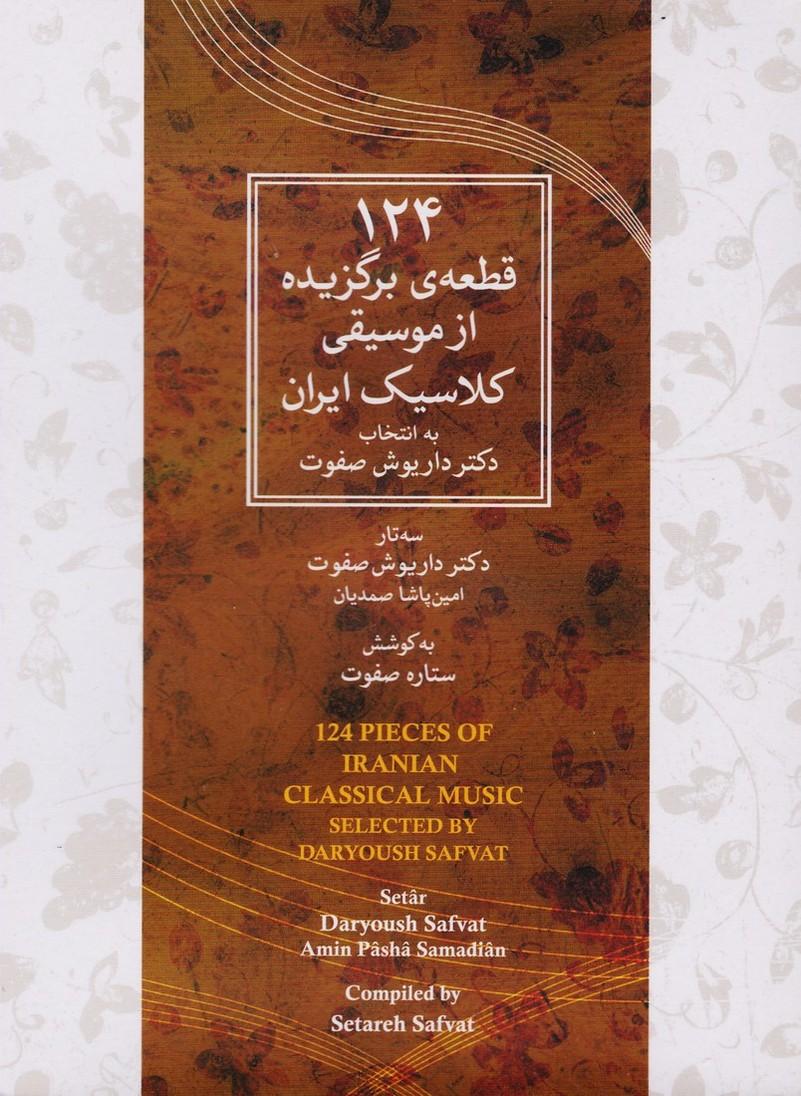 124 قطعه ی برگزیده از موسیقی کلاسیک ایران