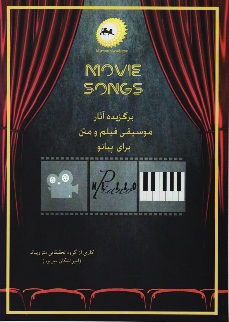 برگزیده آثار موسیقی فیلم و متن برای پیانو