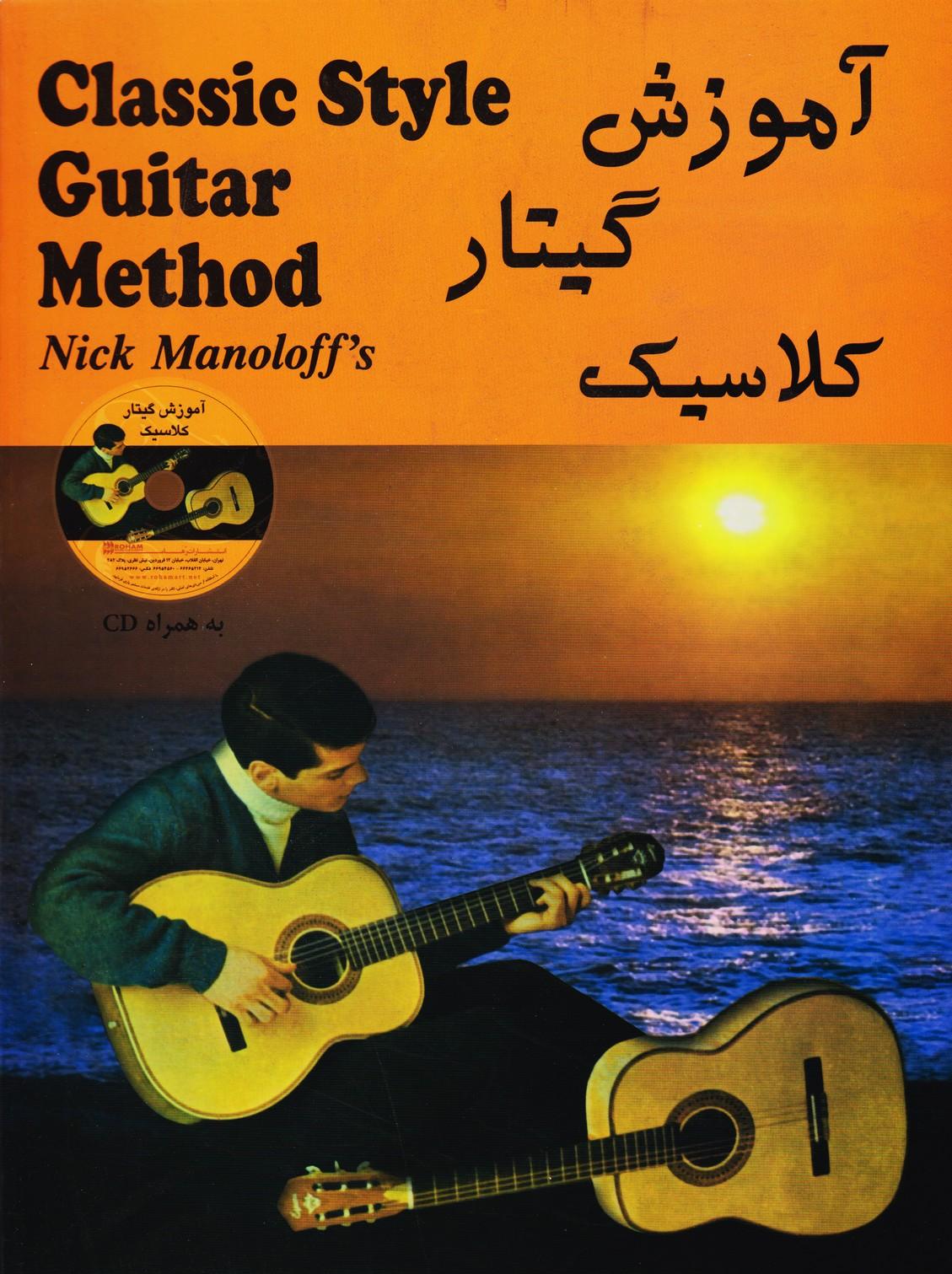 آموزش گیتار کلاسیک (مانولوف)