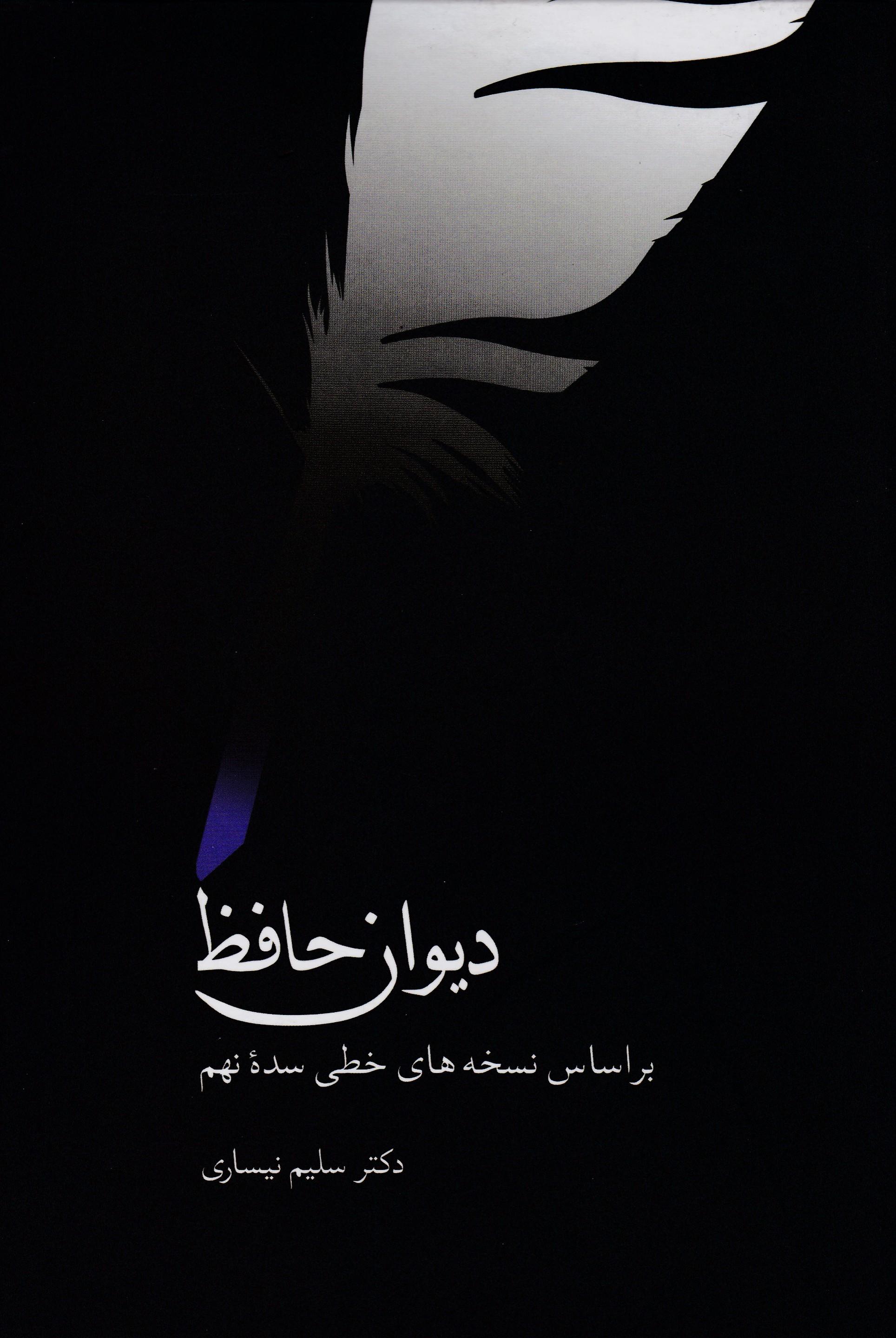 دیوان حافظ ( بر اساس نسخه های خطی سده نهم)