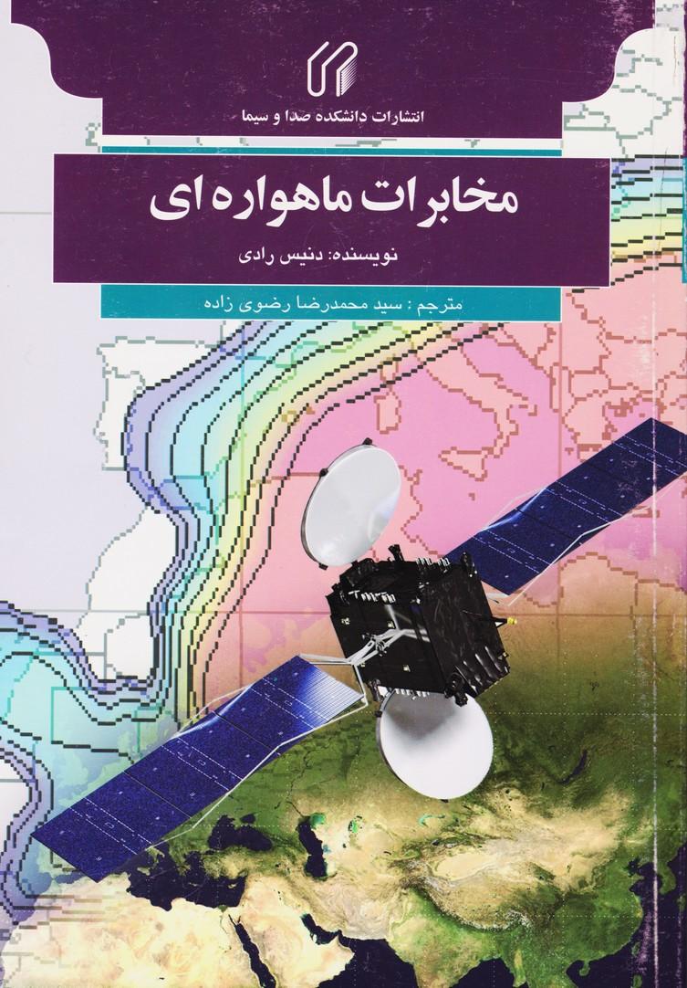 مخابرات ماهواره ای