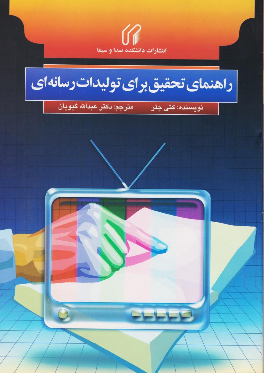راهنمای تحقیق برای تولیدات رسانه ای