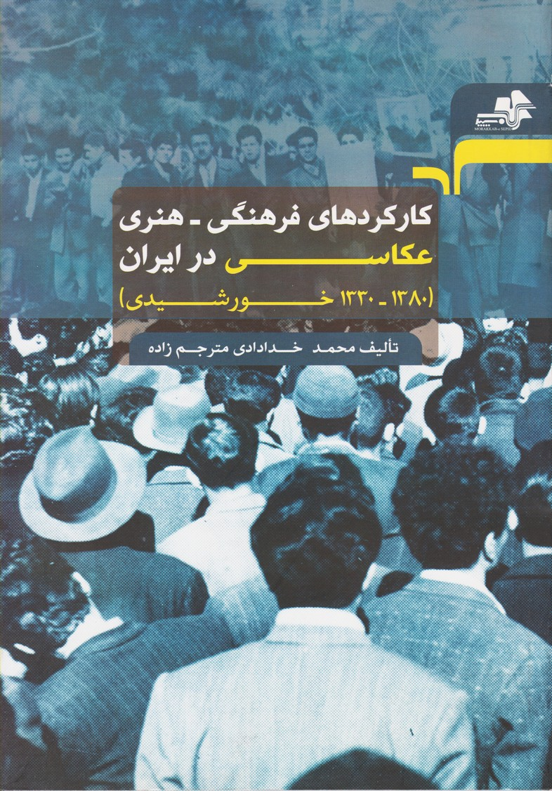 کارکردهای فرهنگی - هنری عکاسی در ایران (1330 - 1380خورشیدی)