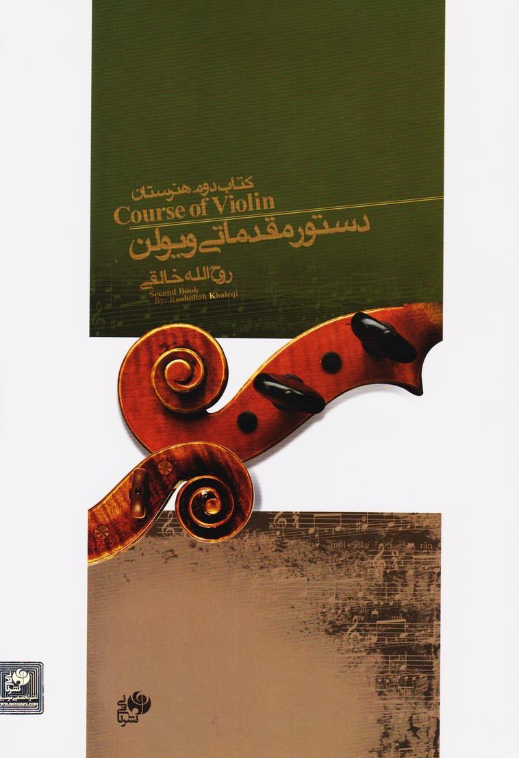 دستور مقدماتی ویولن(2) هنرستان موسیقی جلد 2 (نای و نی)
