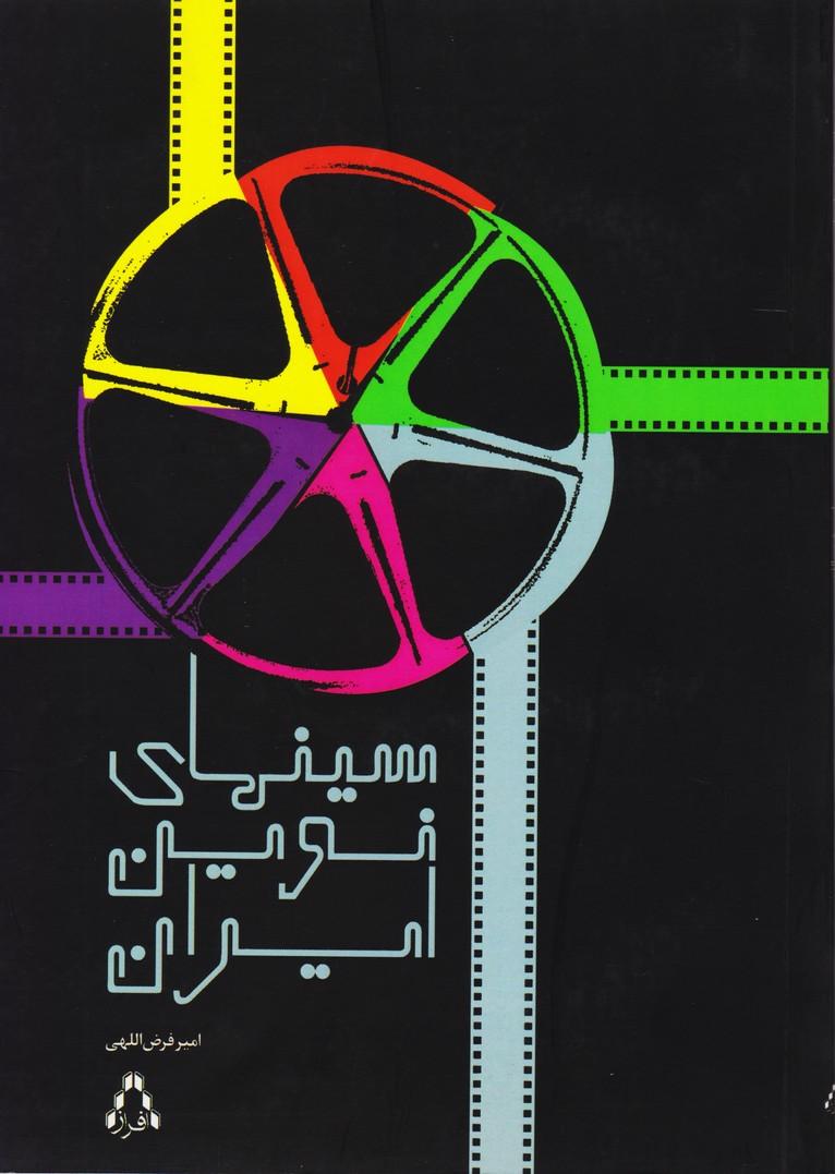 سینمای نوین ایران
