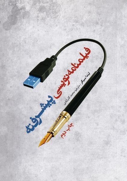فیلمنامه نویسی پیشرفته (فارابی)