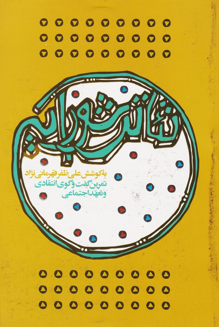 تئاتر شورایی : تمرین و گفت و گوی انتقادی و تعهد اجتماعی