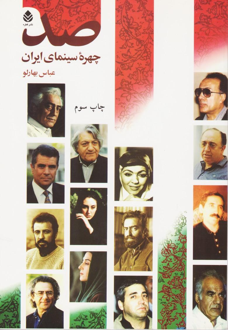 صد چهره سینمای ایران