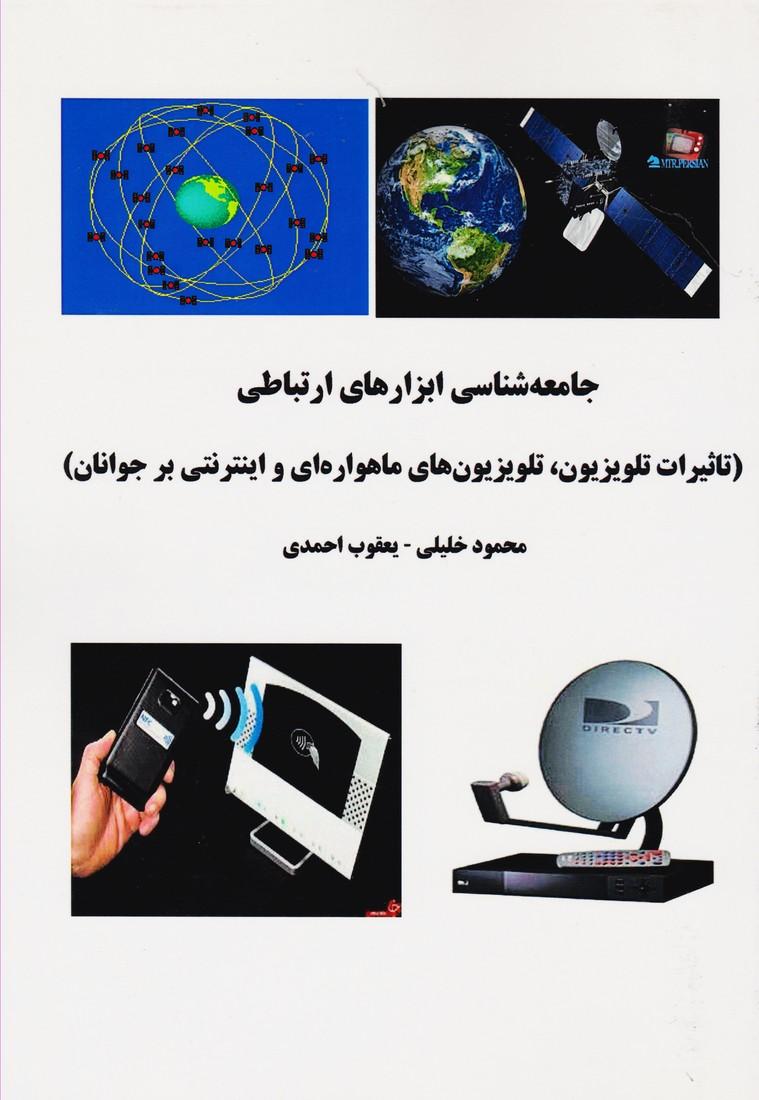 جامعه شناسی ابزارهای ارتباطی( تاثیرات تلویزیون ، تلویزیون های ماهواره ای و اینترنتی برجوانان)