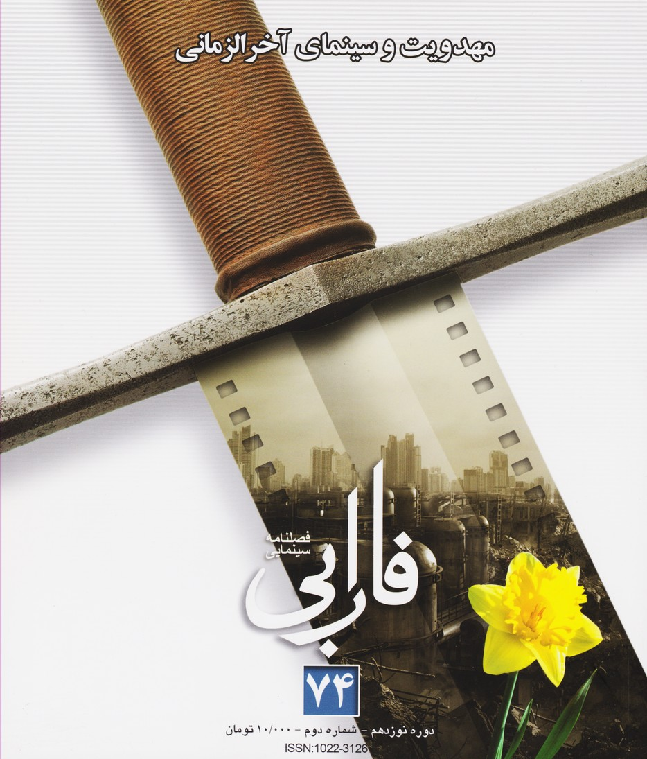 فارابی (74) - مهدویت و سینمای آخرالزمانی