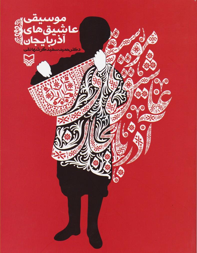 موسیقی عاشیق های آذربایجان